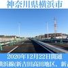 【動画】2020年12月22日開通!神奈川県横浜市 宮内新横浜線(新吉田高田地区、新吉田地区)