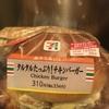 タルタルたっぷり!チキンバーガー