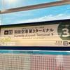 #03 HICity で大ハズレ!〜 福岡遠征 2020