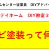 ホームセンター豆知識!ステイホームDIY教室33【サビ塗装って何?】