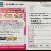 岡山県の選べるカタログギフトが当たる!天満屋×日清食品チルド 10/20〆