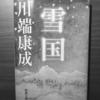 【書評】雪国 川端康成 新潮文庫