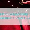 【無料で見放題!】おすすめの映画無料サイト29選まとめ【厳選】