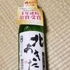 秋田の美味しい日本酒【北あきた】