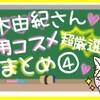 柏木由紀さん愛用コスメ超厳選!まとめ