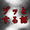 分かればゾッとする話 part3 【衝突事故】