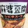 日清食品『麻婆豆腐 シビ辛スープ』レビュー 最近流行りのアレ