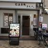 駒川商店街 ききょう