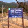 佐久間艇長の記念会館