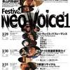 巻上公一、天鼓 プロデュース FESTIVAL NEO-VOICE #1 ヴォイスの挑戦