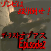 『初見高難易度』ゾンビは殴り倒せ!「ザ・ラストオブアス」Episode2 ゲーム動画