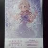結城友奈は勇者である -鷲尾須美の章- 第2章を見てきました