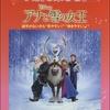 【楽譜】アナと雪の女王特集!