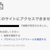 firewalldの設定をサボっていたらいつの間にかブログが見えない状態になっていた