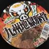 九州地獄豚骨ラーメン トライアル専売品・・・・