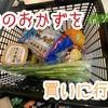 シンガポール駐在生活の日常|今晩の夕食を買いにスーパーに行く