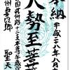 妻沼聖天の御朱印(埼玉・熊谷市)〜「つまぬま」と読んでしまった当時の愚かさ