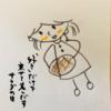 「サラダ記念日」に思う野望☆
