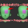 Zbrushのポリグループのはみ出しを簡単に修正したい
