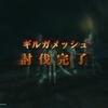 FF12TZA、強くてニューゲーム