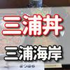 マグロ丼!三浦海岸で海鮮ランチならおすすめの食事は三浦丼?