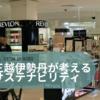 三越伊勢丹が考えるサステナビリティ 伊勢丹新宿店の「MIEL ISETAN SHINJUKU」