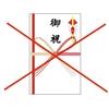 ご祝儀はデジタル決済、招待状はQRコードでどうぞ! ここがおかしい日本の結婚式