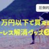 【超厳選】一万円以下で買える!おすすめストレス解消グッズ5選