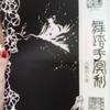 「舞踏手冥利〜水無月之章〜」@新神戸オリエンタル劇場