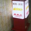 軽食喫茶 ルフラン/札幌市