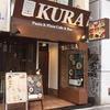 すごく美味しいモチモチ生パスタ:渋谷のパスタ屋さん「KURA (坐)」でランチ。