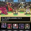 level.547【無制限】第115回闘技場ランキングバトル3日目