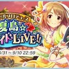 「アイドルプロデュース 夏島シーサイドLIVE!!」開催!