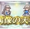 偶像の天楼(FE if)がくる!