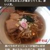 インスタグラムストーリー #166 Omotenashi Noodles よこじ