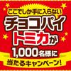 【ロッテ×トミカ50th】チョコパイトミカが当たるキャンペーン!ここでしか手に入らないエルフ、3箱分のレシートで応募可能