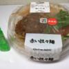 赤い担々麺を食べてみた。