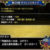 level.696【ウェイト120・青い霧】第34回闘技場チャレンジカップ初日