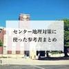 現役京大生がオススメするセンター地理Bの参考書まとめ!