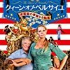 【映画感想】『クィーン・オブ・ベルサイユ 大富豪の華麗なる転落』(2014) / ある実業家の没落と夫婦愛