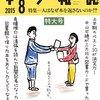 【本の雑誌】2015年度「本の雑誌」上半期ベスト10、発表!