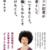 稲垣えみ子さん本第2弾「アフロ記者が記者として書いてきたこと。退職したからこそ書けたこと。」
