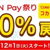 【PayPay】CokeOnPayで使うと50%キャッシュバック。