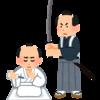 日本では未だに自己責任=切腹