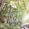 【埼玉】竹間沢こぶしの里でホタルを見てきた