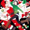 冬や正月に読みたくなる漫画10作品を紹介! この冬ゆったりまったり ほのぼのしませんか?