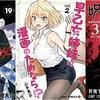 12月4日発売のジャンプコミックスまとめ!『ワールドトリガー 19』『早乙女姉妹は漫画のためなら!? 2』『呪術廻戦 3』など