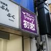 カレーショップ初恋 渋谷