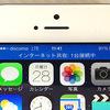 国内SIMフリー版iPhone5sもMVNO格安SIMでテザリング不可 SIMフリーRetina iPad miniはiPad Air同様可能 IIJmio検証結果