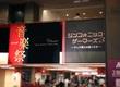 シンフォニック・ゲーマーズ3 帰宅後1時間感想【NHK×ゲーム音楽】